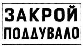 zheleznodorozhniy-znak-zakroi-podduvalo_300x300